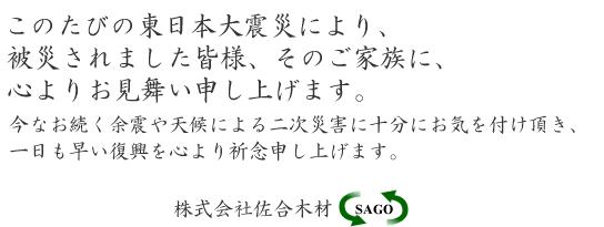 美濃加茂市の株式会社佐合木材