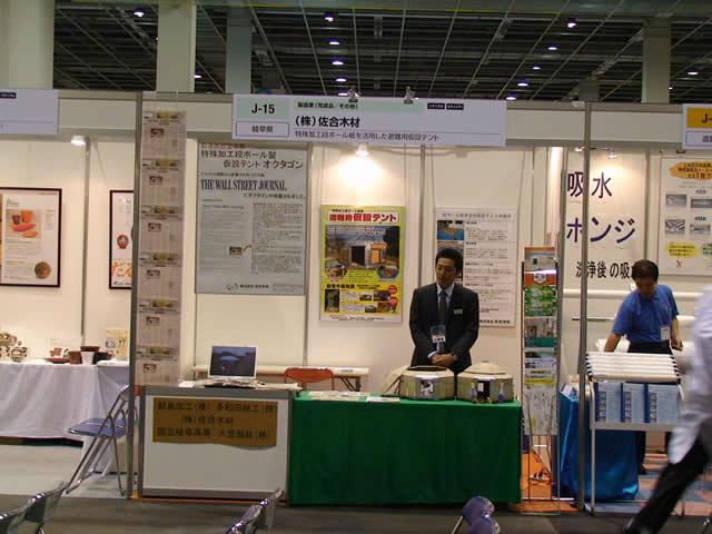 中小企業総合展2008 in Kansai