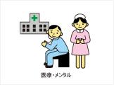 医療・メンタル
