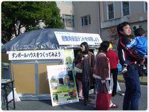 防災フェスタ2008